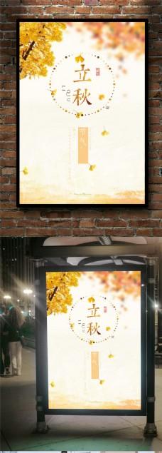 二十四节气立秋海报宣传设计