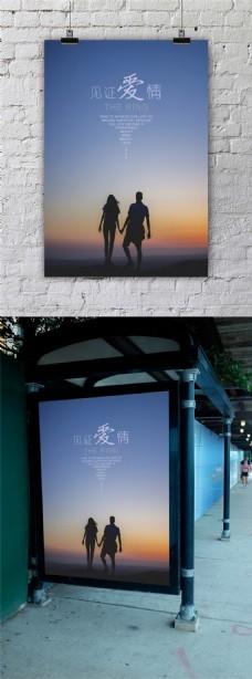 七夕情人节浪漫爱情海报