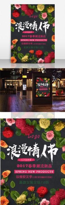 浪漫情人节商场商城商店服装店促销宣传PSD海报可编辑原创文件