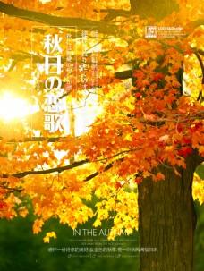 唯美秋日的恋歌秋季文艺海报设计