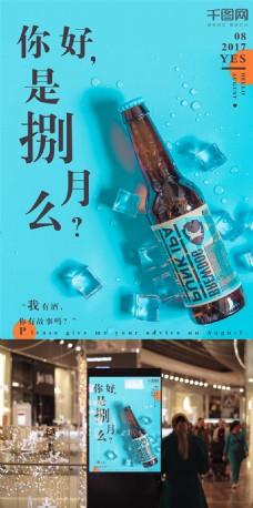 八月你好文艺蓝色啤酒海报设计微信配图