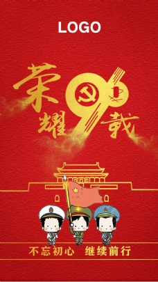 荣耀96载党建海报
