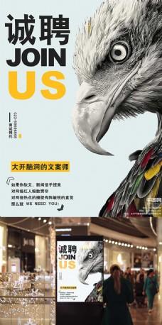 大气老鹰头招聘创意简约商业海报设计模板