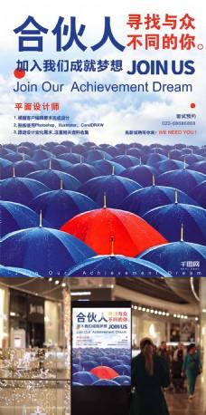 蓝红伞招聘创意简约商业海报设计模板