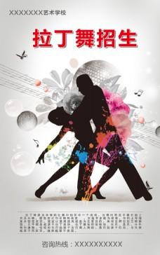 舞蹈艺术班招生海报