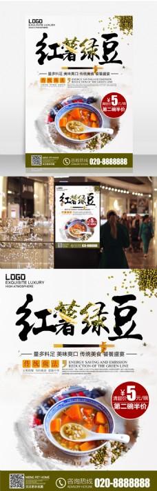 红薯绿豆糖水宣传促销5元第二份半价美食促销宣传海报