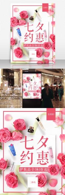 护肤品化妆品促销七夕约惠商场商店促销海报PSD模板设计