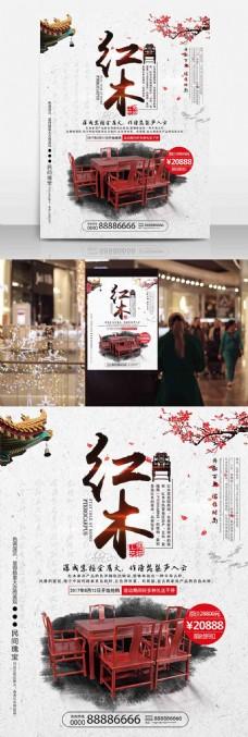 中国风水墨风古典高端红木家具家居海报