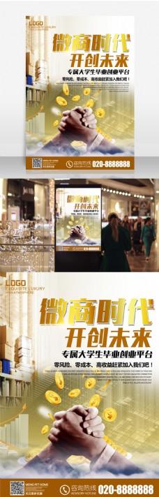 金币商务微商海报设计