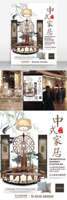 中式家居卖场促销海报