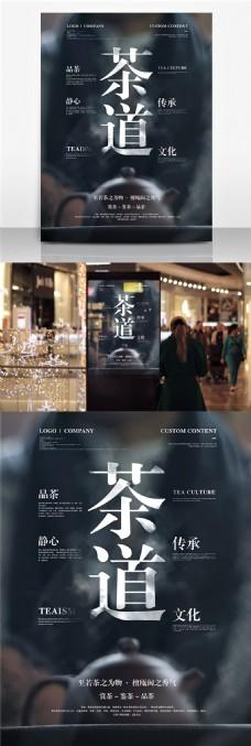 简单大方字体排版传承茶道文化宣传海报