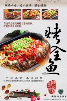烤全鱼海报设计