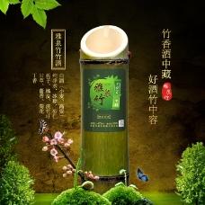 绿色自然竹酒高粱酒露酒白酒雅泉竹竹筒竹林