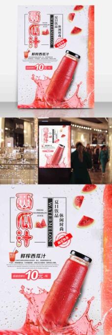 夏日鲜榨冰镇果汁促销海报设计