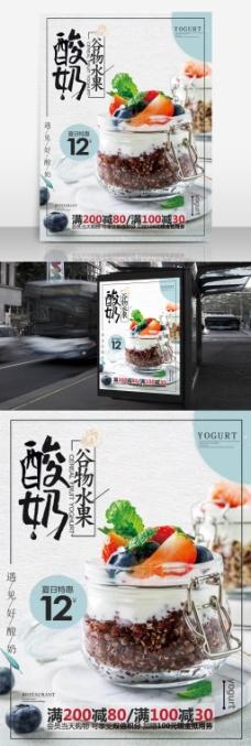 水果酸奶海报夏日美食海报