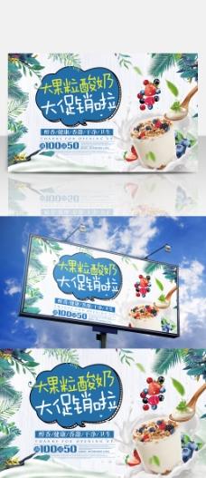 酸奶美食清新促销海报