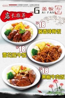 菜单设计牛肉盖饭海报设计