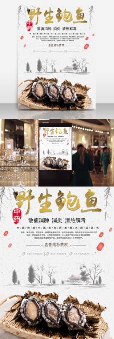 野生鮑魚中藥中醫中國風宣傳海報