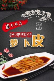 美食促销宣传店长推荐萝卜皮海报设计