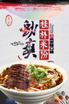 桂林米粉海报