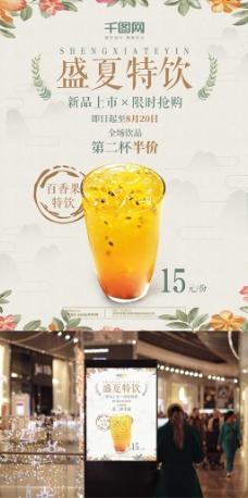 小清新花叶盛夏特饮果汁饮品宣传海报