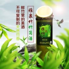 绿色竹酒竹子