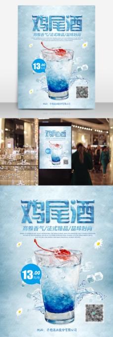 蓝色冰爽创意经典美味鸡尾酒品味时尚饮料海报高清psd