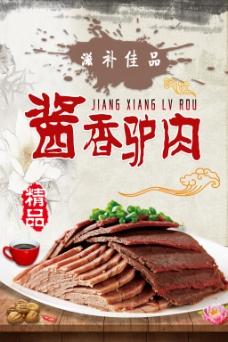 酱香驴肉海报