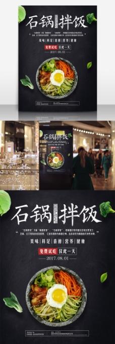 石锅拌饭餐厅促销试吃一天海报