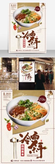 清新夏日美食韩国冷面促销海报