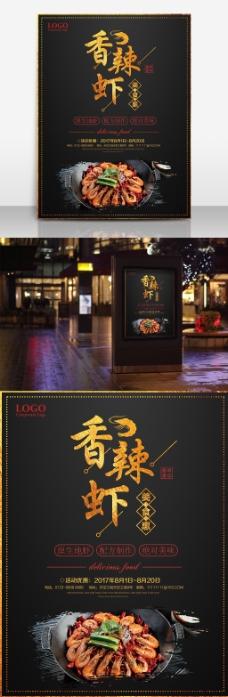 美味香辣虾美食宣传海报
