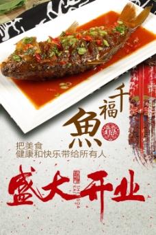 千福鱼开业海报