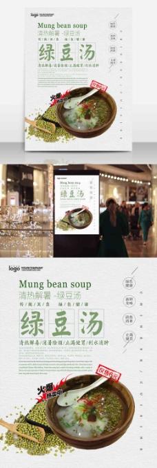 夏季清热解暑绿豆汤海报设计