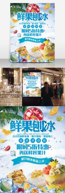 鲜果刨冰夏日美食促销海报