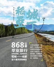 稻城亚丁旅游海报