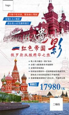 红色帝国遗影——俄罗斯