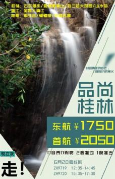 品尚桂林的旅游海报PSD