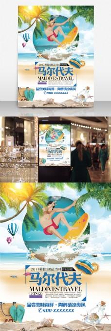 马尔代夫假期旅游促销海报
