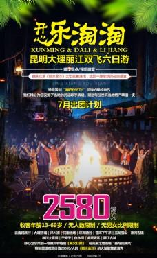 乐淘淘云南旅游广告图