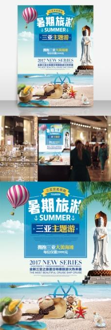 暑期三亚旅游宣传促销海报