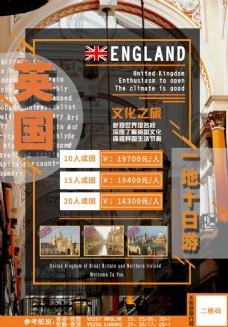 英国文化之旅