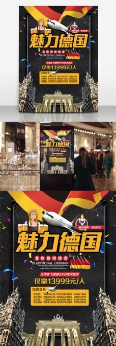 魅力德国出境游促销商业海报