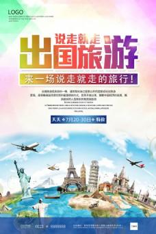 出游旅行海报设计