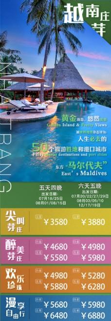 旅游促销海报