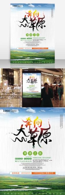 内蒙古大草原休闲旅行海报