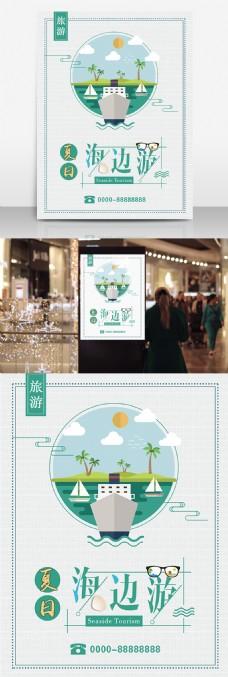 时尚简约夏日大海旅行海报海边游旅游海报