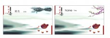 古典传统中国风名片