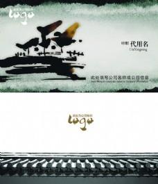 中国风名片模板