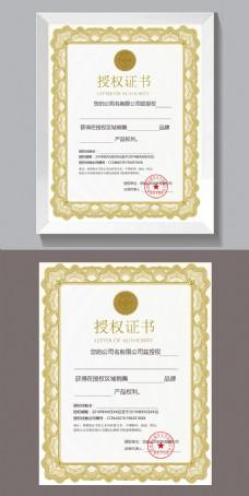金色授权证书模板