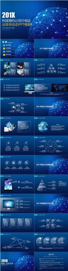 科技简约公司介绍企业宣传动态PPT模板